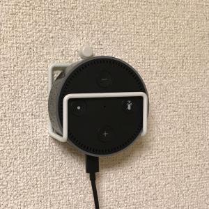 Amazon Echo dotの壁掛けホルダーを自作!