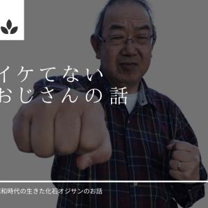 イケてないおじさんの話。昭和時代の生き残り化石オジサン