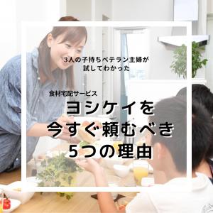 3人の子持ちベテラン主婦が試してみてわかった。食材宅配サービス「ヨシケイ」を今すぐ頼むべき5つの理由