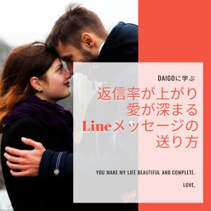 DaiGoに学ぶ、返信率が上がり 愛が深まる Lineメッセージの 送り方