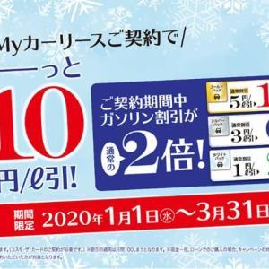 コスモのマイカーリース【ずーっとガソリン10円引き】キャンペーン中!期間限定2020年6月~7月