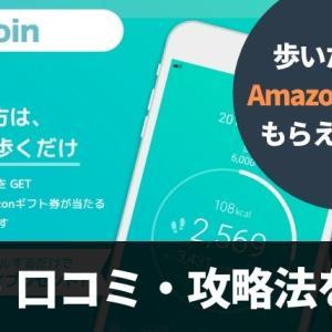 保護中: WalkCoin(アルコイン)評判・口コミは?歩いてポイント貯めるアプリを攻略