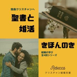 終了報告【第4回 聖書と婚活 きほんのき 結婚の学び全4回シリーズ】
