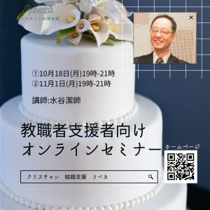 【予告】教職者・支援者向け オンラインセミナー開催決定