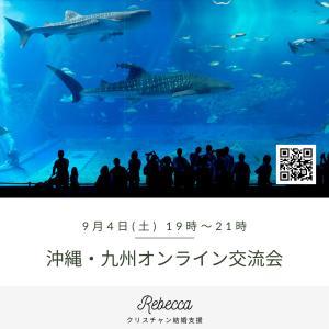 沖縄・九州独身クリスチャンオンライン交流会