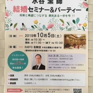 10月5日(土)名古屋「水谷潔師による結婚セミナー&婚活パーティー」のご案内