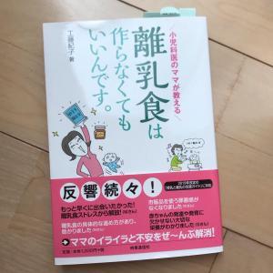 離乳食は作らなくてもいいんです〜工藤紀子先生の本