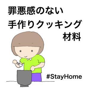 Stay Homeのご飯づくり