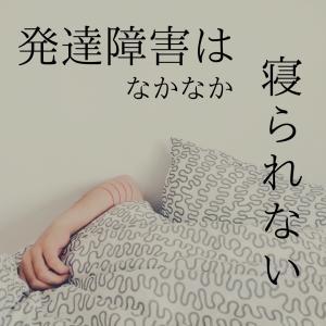 子どもが寝ない時のチェックポイント