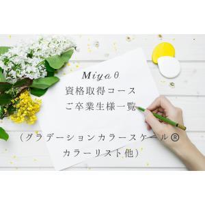 【Miyaθ】グラデーションカラースケール®️カラーリスト資格取得コース/ご卒業生様一覧