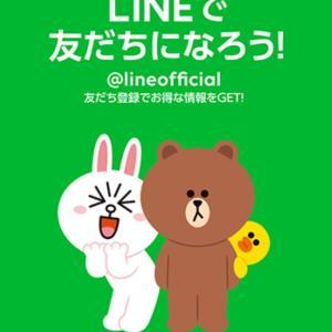 LINE@からリニューアルしたLINE公式アカウントを使いこなす!