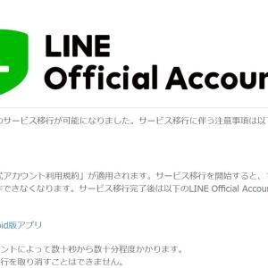 LINE@とLINE公式アカウントってどう違うの?