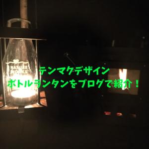 テンマクデザイン「ボトルランタン」の灯りが美しいのでブログで紹介!