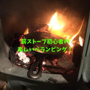 薪ストーブ初心者の全力ベランピング!炭と煙突で煙無し?