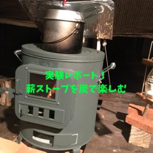 薪ストーブは炭で使える?無煙無臭になる?耐久性含めて実験!