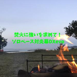 焚火に強いテントを探せ!ソロベースか炎幕か?