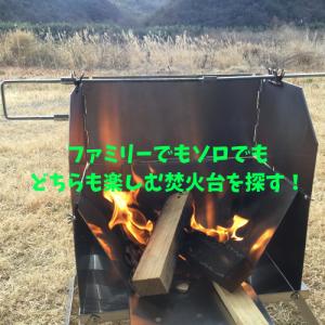 最初の焚火の一台に!ソロでも使えるファミリー用焚火台を探せ!