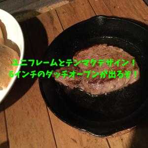 ユニフレームとテンマクデザインより小型ダッチオーブン6インチ発売!