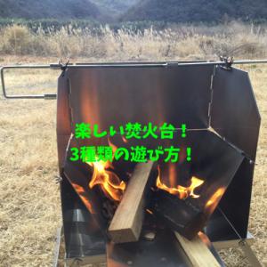 ソロの焚火を楽しむ3種類の焚火台!便利アイテムと共に紹介!
