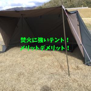 焚火に強いテントの使用感レポート!メリットデメリット!