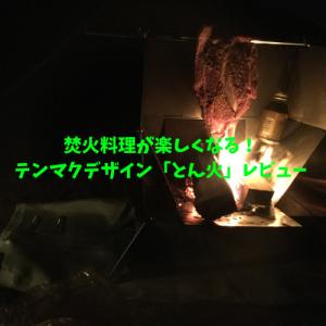 焚火料理が楽しくなる!テンマクデザイン「とん火」レビュー!