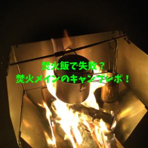 焚火ギアととキャンプ飯で焚火がより楽しい!だらキャン▼レポ