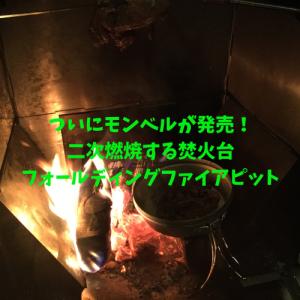 モンベル発売!焚火台「フォールディング ファイヤーピット」を分析!