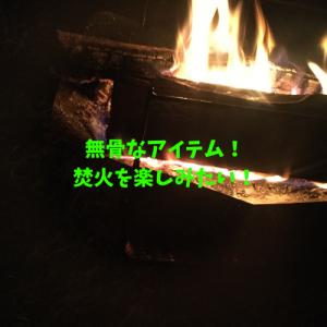 野営感を出して焚火を楽しむ3つのアイテム!