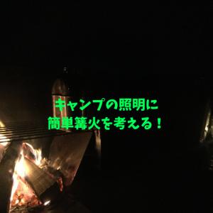 ユニフレームだけじゃなかった!キャンプの照明用篝火!