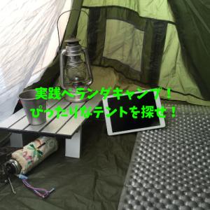ベランダにテントを張ってみる!どのタイプがしっくりか検証!