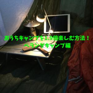 テントはココでも設営できる!ベランダテント泊の楽しみ方!
