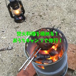 焚火気分が楽しめる!焚火アイテムを炭火で料理!