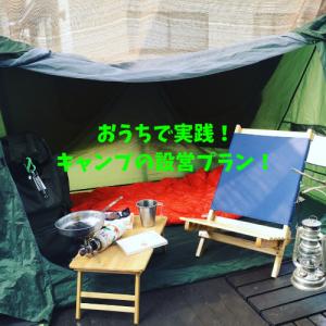 ベランダでテントもきっちり張れる!おうちキャンプの楽しみ!
