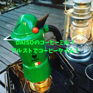 Daiso商品でおうちキャンプをさらに楽しく!アルコールストーブ編