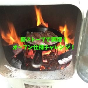 おうちキャンプで焚火気分!薪ストーブでオーブン料理!