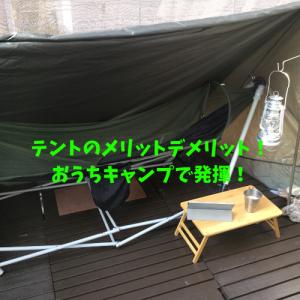 焚火に強いテントの思わぬ弱点!でも強みも発見!おうちキャンプ編!