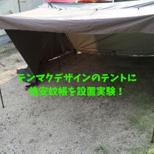 テンマクデザインの炎幕DXEVOに格安蚊帳を設置!おうちキャンプでも活躍!
