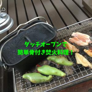 焚火で作れる!キャプテンスタッグのミニダッチで簡単料理!