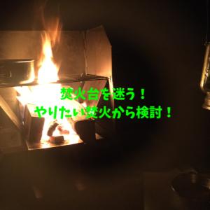 どんな焚火を楽しむか?久しぶりに使う焚火台!