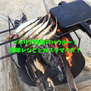 イタリア商事「バウルー」の簡単料理とカスタマイズ!