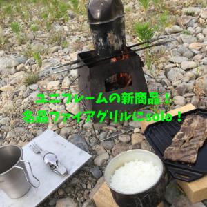 ユニフレームより待望のファイアグリルSOLO発売!6月20日!