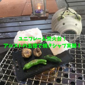 ユニフレームの新焚火台でおうちで簡単アルスト料理のメリット!