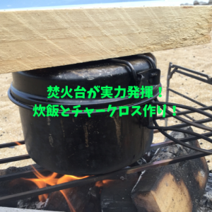 焚火台が実力を発揮!キャンプ飯と着火アイテムを自作する!