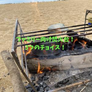 星の数ほどある中から探せ!ファミリーキャンプ向け焚火台!