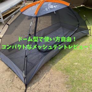 ミニマムキャンプ!!ドーム型メッシュテントを使用レポート!