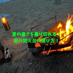 夏のキャンプも焚火を楽しみたい!焚火台2選!