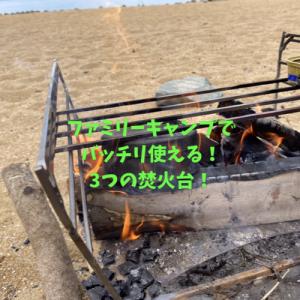 ファミリーキャンプ用焚火台!使いやすさと調理しやすさで選ぶ!