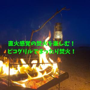 炎が絶品!ピコグリルで夜の焚火デイキャンプ!