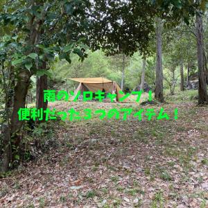 キャンプで役に立った3つのソロアイテム!キャンプレポ!