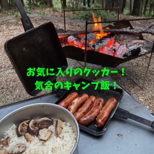 キャンプ飯には欠かせない2つのクッカー!ソロキャン朝食編!